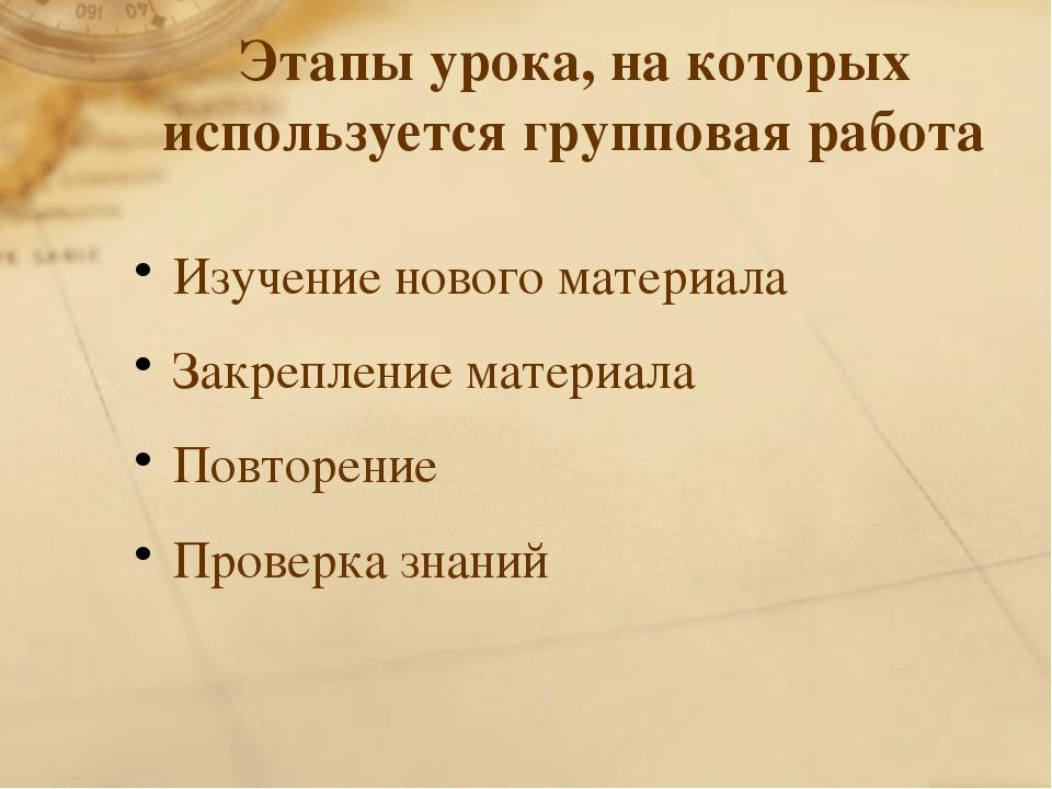 Этапы урока, на которых используется групповая работа Изучение нового материа...
