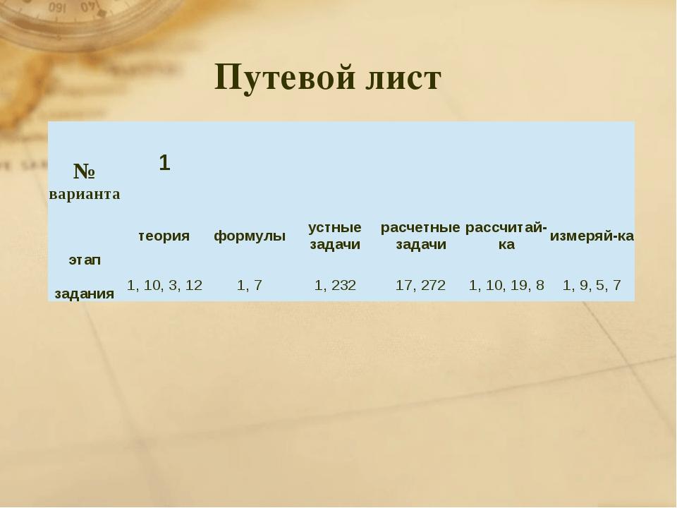 Путевой лист №варианта 1 этап теория формулы устные задачи расчетные задачи р...