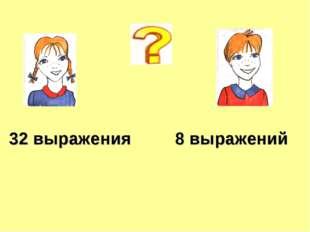 32 выражения 8 выражений