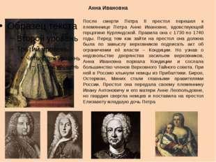 Анна Ивановна После смерти Петра II престол перешел к племяннице Петра Анне И