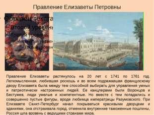 Правление Елизаветы Петровны Правление Елизаветы растянулось на 20 лет с 1741