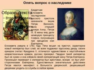 Опять вопрос о наследнике Бездетная Елизавета наследником русского престола н