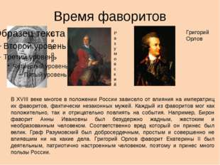 Время фаворитов Бирон Разумовский Григорий Орлов В XVIII веке многое в положе