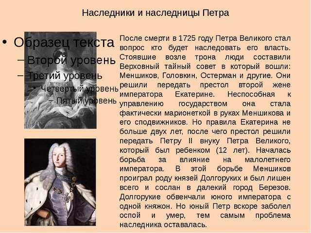 Наследники и наследницы Петра После смерти в 1725 году Петра Великого стал во...