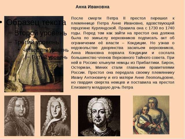 Анна Ивановна После смерти Петра II престол перешел к племяннице Петра Анне И...