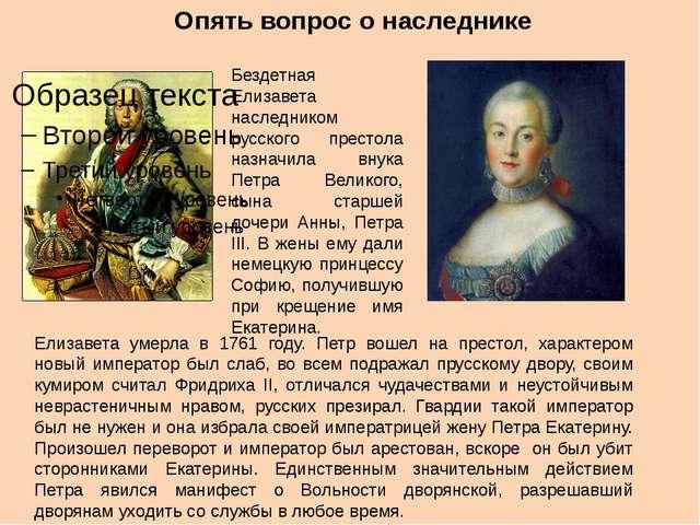 Опять вопрос о наследнике Бездетная Елизавета наследником русского престола н...