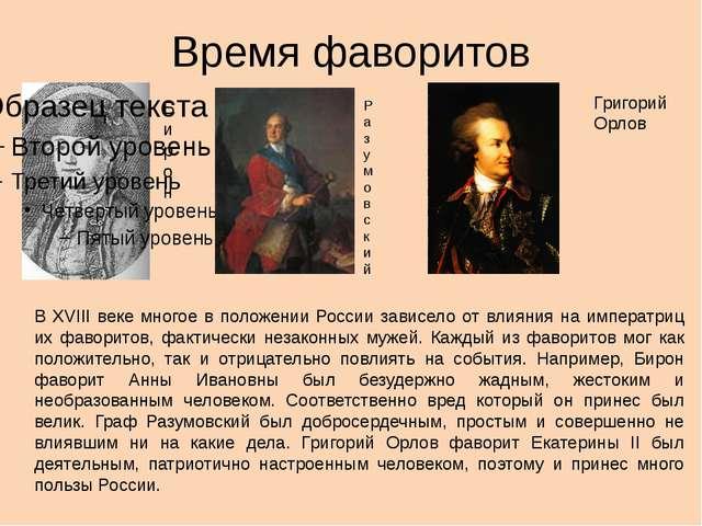 Время фаворитов Бирон Разумовский Григорий Орлов В XVIII веке многое в положе...