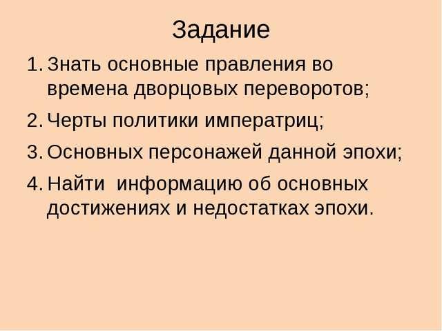 Задание Знать основные правления во времена дворцовых переворотов; Черты поли...