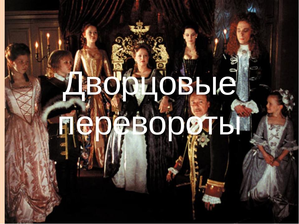 Дворцовые перевороты