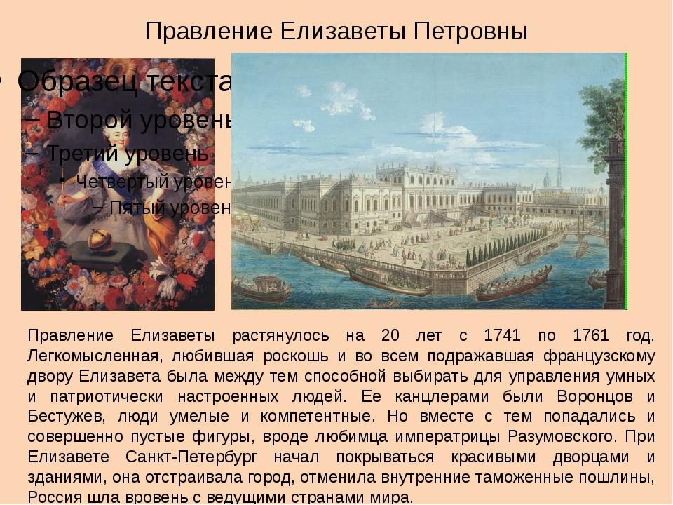 Правление Елизаветы Петровны Правление Елизаветы растянулось на 20 лет с 1741...
