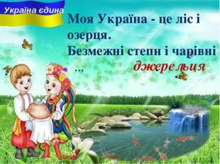 Моя Україна - це ліс і озерця. Безмежні степи i чарiвнi ... . Україна єдина д