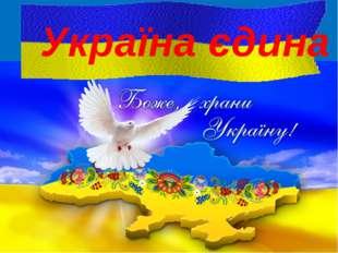 Україна єдина *