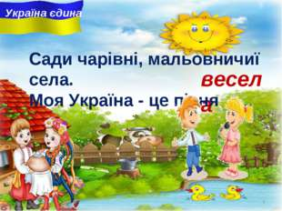 весела Україна єдина Сади чарiвнi, мальовничиї села. Моя Україна - це пісня .
