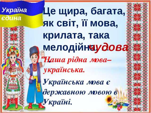 Це щира, багата, як світ, її мова, крилата, така мелодійна, ... . чудова Укра...