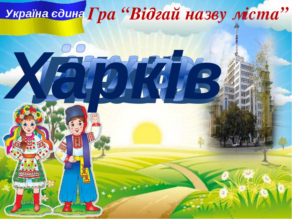 """Україна єдина Гра """"Відгай назву міста"""" Київ Львів Харків *"""