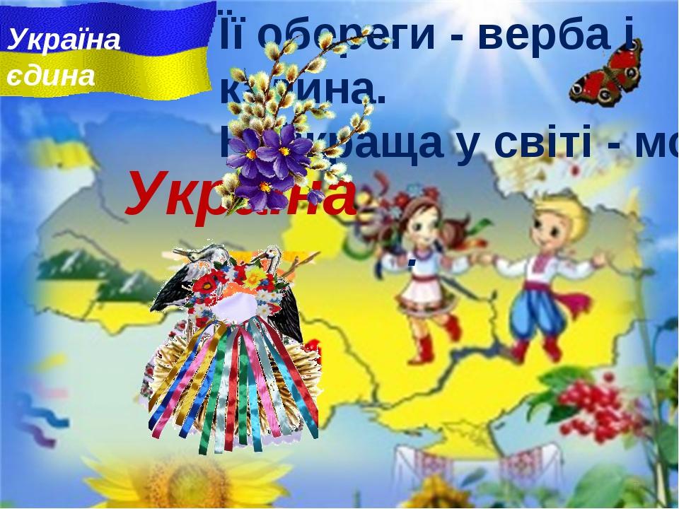 Її обереги - верба i калина. Найкраща у свiтi - моя ... . Україна Україна єди...