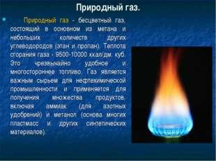 Природный газ. Природный газ - бесцветный газ, состоящий в основном из метан