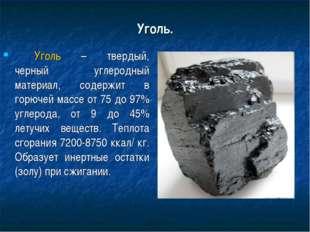 Уголь. Уголь – твердый, черный углеродный материал, содержит в горючей массе