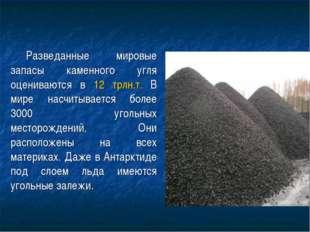 Разведанные мировые запасы каменного угля оцениваются в 12 трлн.т. В мире нас