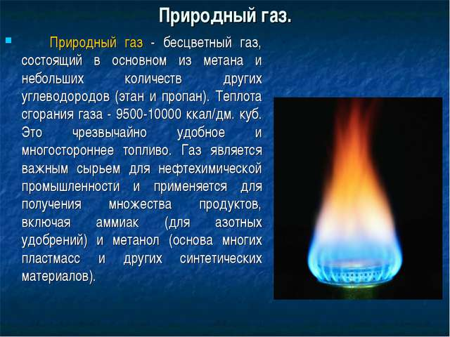 Природный газ. Природный газ - бесцветный газ, состоящий в основном из метан...