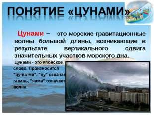 Цунами – это морские гравитационные волны большой длины, возникающие в резул