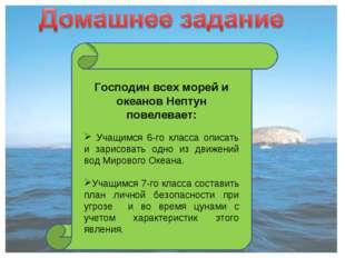 Господин всех морей и океанов Нептун повелевает: Учащимся 6-го класса описать