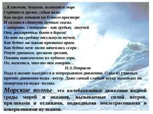 ...Клокочет, бушует, волнуется море Сердито и грозно, седые валы Как вихри ле