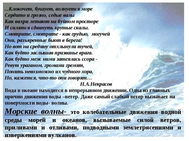 ...Клокочет, бушует, волнуется море Сердито и грозно, седые валы Как вихри ле...