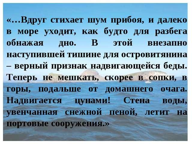 «…Вдруг стихает шум прибоя, и далеко в море уходит, как будто для разбега обн...