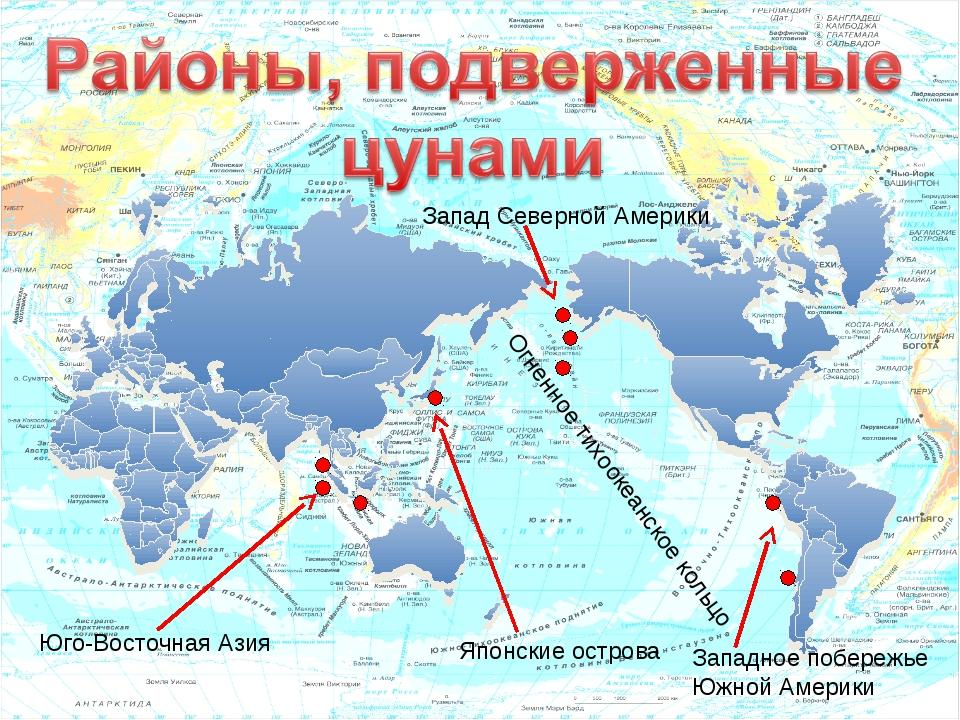 Огненное тихоокеанское кольцо Юго-Восточная Азия Японские острова Запад Севе...