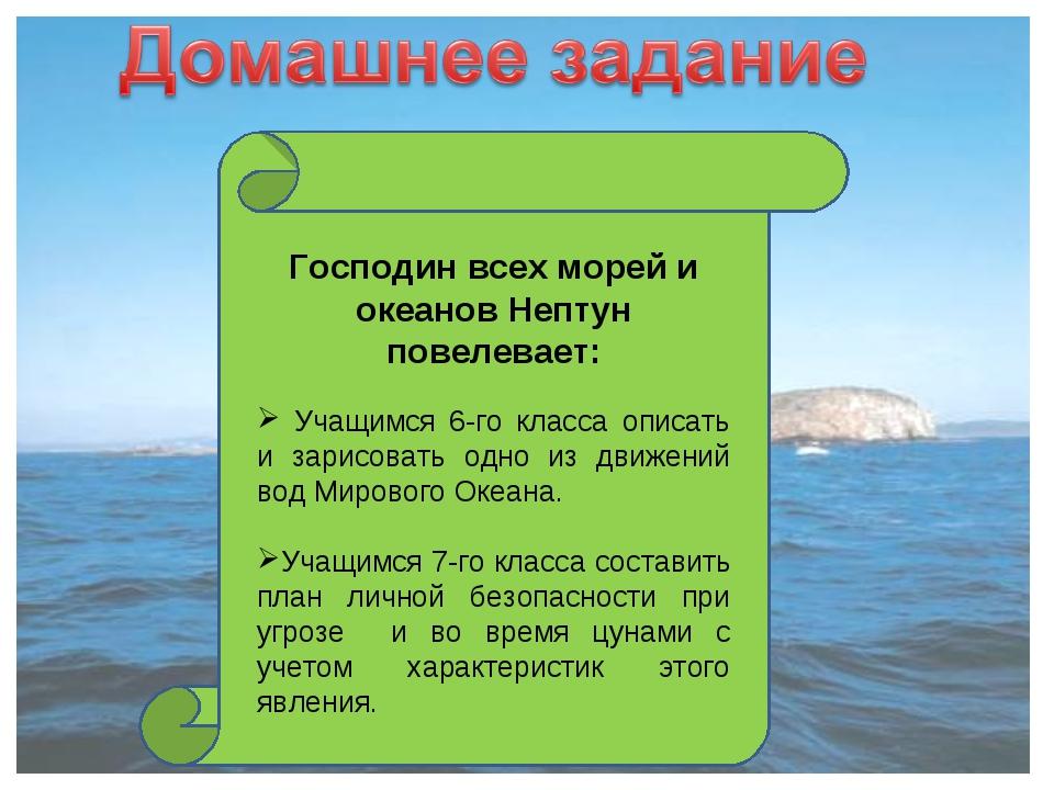Господин всех морей и океанов Нептун повелевает: Учащимся 6-го класса описать...