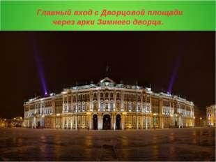 Главный вход с Дворцовой площади через арки Зимнего дворца.