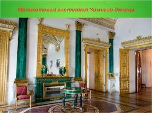 Малахитовая гостинная Зимнего дворца