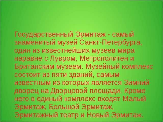 Государственный Эрмитаж - самый знаменитый музей Санкт-Петербурга, один из и...