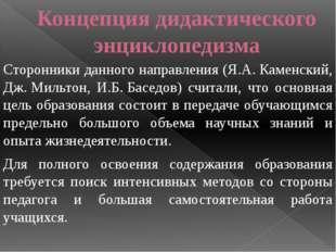 Концепция дидактического энциклопедизма Сторонники данного направления (Я.А.