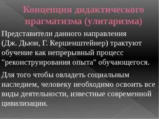 Концепция дидактического прагматизма (улитаризма) Представители данного напра