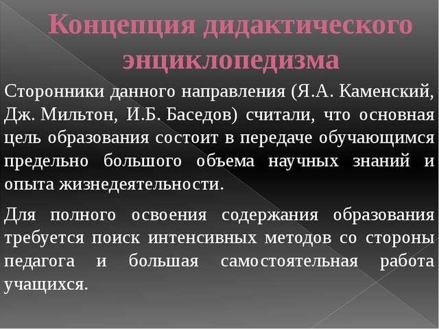 Концепция дидактического энциклопедизма Сторонники данного направления (Я.А....