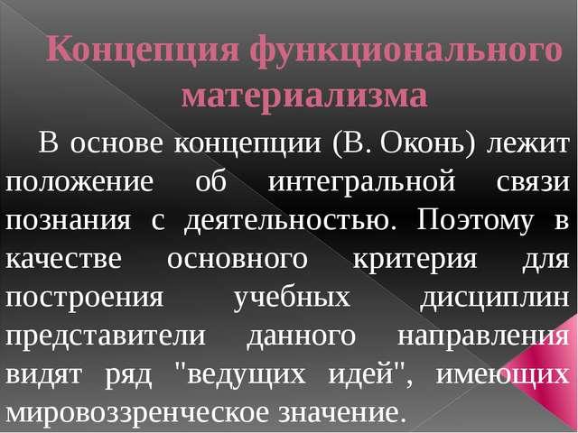 Концепция функционального материализма В основе концепции (В.Оконь) лежит по...