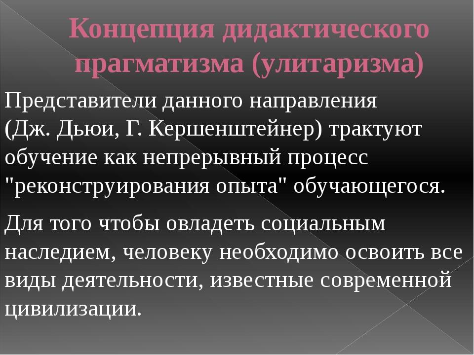 Концепция дидактического прагматизма (улитаризма) Представители данного напра...