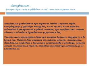 Лагофтальм – (от греч. lagos - заяц и ophthalmos - глаз) - неполное закрытие