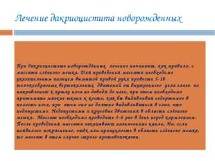 Лечение дакриоцистита новорожденных При дакриоцистите новорождённых лечение н