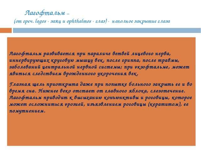 Лагофтальм – (от греч. lagos - заяц и ophthalmos - глаз) - неполное закрытие...