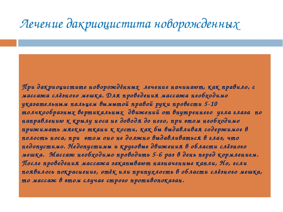 Лечение дакриоцистита новорожденных При дакриоцистите новорождённых лечение н...