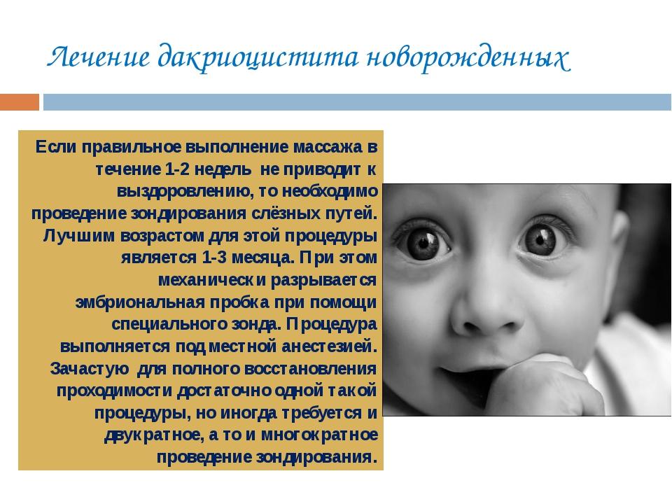 Лечение дакриоцистита новорожденных Если правильное выполнение массажа в тече...