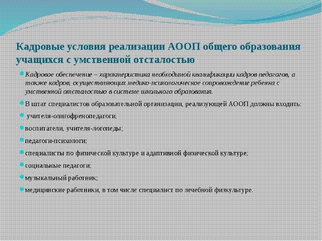 Кадровые условия реализации АООП общего образования учащихся с умственной отс...