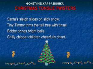 ФОНЕТИЧЕСКАЯ РАЗМИНКА CHRISTMAS TONGUE TWISTERS Santa's sleigh slides on slic