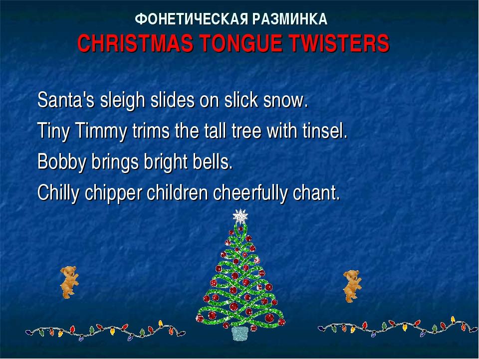 ФОНЕТИЧЕСКАЯ РАЗМИНКА CHRISTMAS TONGUE TWISTERS Santa's sleigh slides on slic...