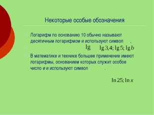 Некоторые особые обозначения Логарифм по основанию 10 обычно называют десятич
