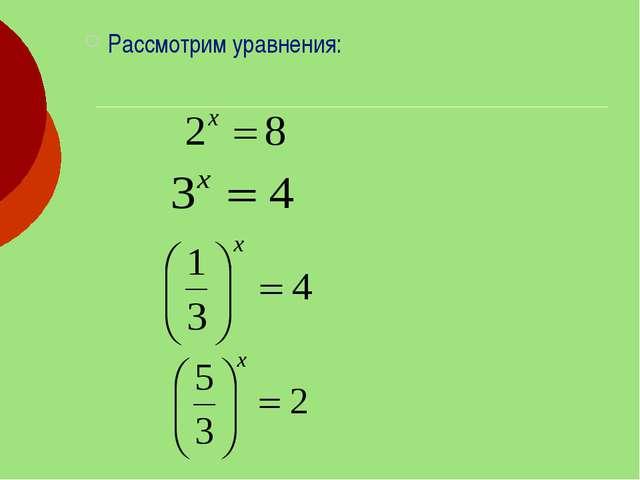 Рассмотрим уравнения: