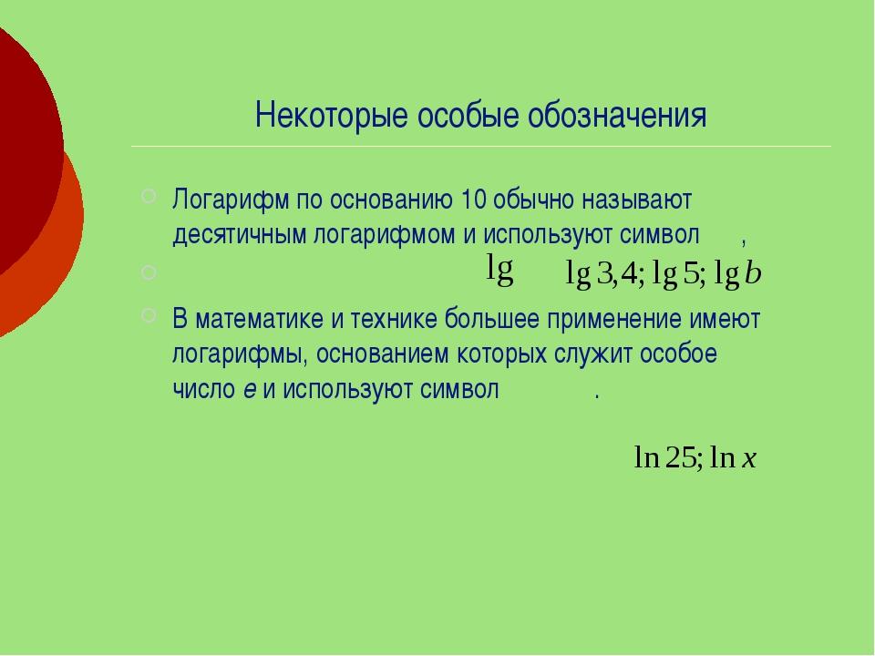 Некоторые особые обозначения Логарифм по основанию 10 обычно называют десятич...